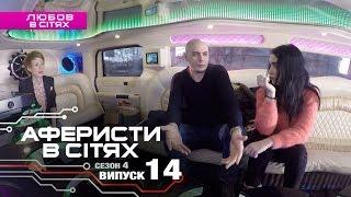 Аферисты в сетях - Выпуск 14 - Сезон 4 - 12.03.2019