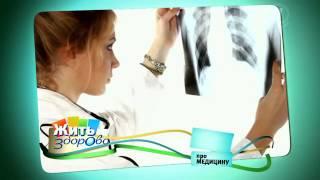 Хроническая обструктивная болезнь легких (ХОБЛ). Кто рискует заболеть
