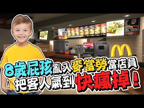 8歲屁孩亂入麥當勞當店員!把客人氣到快瘋掉!???