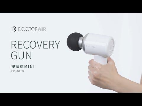 【DOCTORAIR】CRG-01TW 按摩槍 MINI 給疲憊的身體 溫柔的呵護