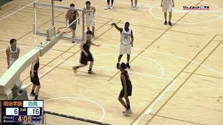 第68回関東大学バスケ2019トーナメント5回戦、白鴎大学vs明治学院大学