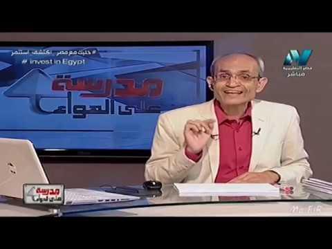 أحياء 3 ثانوى - مراجعة ليلة الامتحان - الحلقة (3) مراجعة على المناعة - أ/حسن محرم  21-06-2018