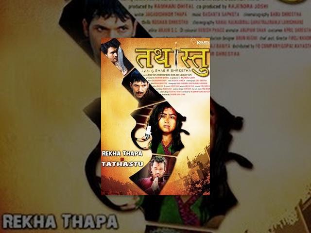 TATHASTU | Superhit Nepali Full Movie | Rekha Thapa, Subas Thapa