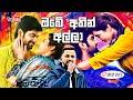 Obe Athin Alla (ඔබේ අතින් අල්ලා) - Kelum Ranawaka | Sinhala New Songs 2020 | New Hitz