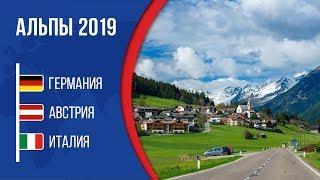 По Альпам на машине 2019 (Германия, Австрия, Италия)