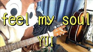 feel my soul/YUI/ギターコード