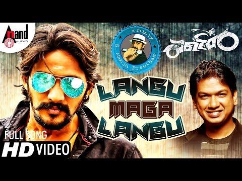 Download Sarkaar   Langu Maga Langu   HD Video Song 2018   Jaguar Jaggi   Lekha Chandra   Manju Preetham.S HD Mp4 3GP Video and MP3