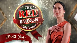 THE RED RIBBON ไฮโซโบว์เยอะ | EP.43 Special [4/4] | 05.04.63