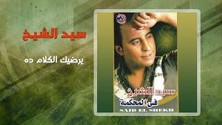 تحميل اغاني سيد الشيخ - يرضيك الكلام ده   Sayed El Sheikh - Yerdek El Kalam Da MP3