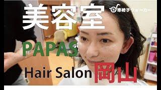 PAPAS Hair Salon 美容室パパス 岡山 バリアフリーヘアサロン