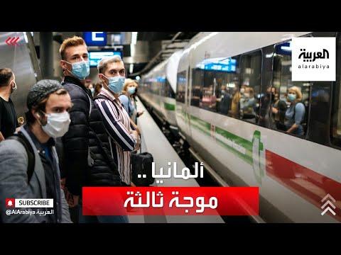 العرب اليوم - شاهد: ألمانيا تواجه الموجة الثالثة من كورونا