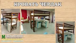 """Детская кровать Чердак от компании Мебельное ателье """"Константа"""" - видео 2"""
