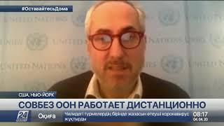 Совет Безопасности ООН продолжает работать дистанционно