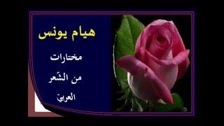 هيام يونس - مختارات من الشعر العربي