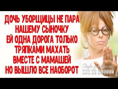 Дочь уборщицы не пара нашему сыночку Ей одна дорога тряпкой махать как и матери ИСТОРИИ ЛЮБВИ