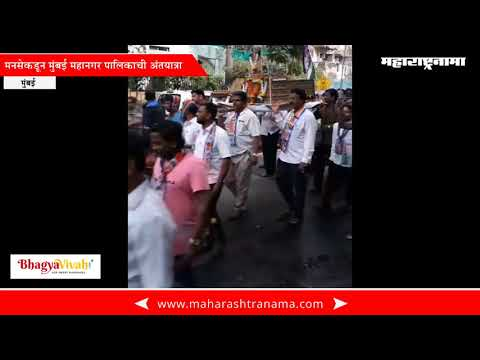 Mulund MNS protestors with unique Funeral rally of BMC
