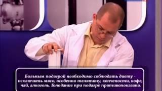 Подагра: лечение, симптомы и признаки. Диета и продукты при подагре