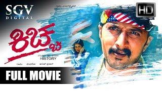 Kiccha - Kannada Full Movie   Kiccha Sudeep Kannada Movies   Sudeep, Sadhu Kokila, Shwetha