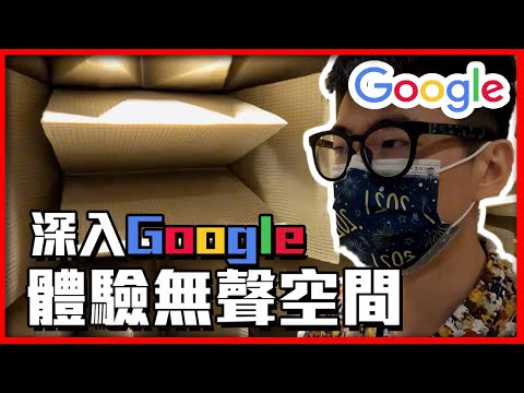 菜喳參觀介紹GOOGLE台灣的研發中心