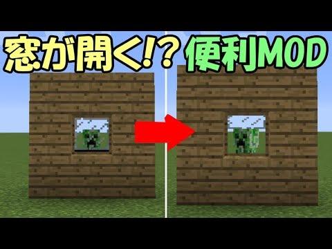 【マインクラフト】超便利!?窓が開くようになるMOD!【Openable Windows】【MOD紹介】