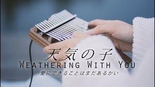 天気の子- Weathering With You OST- Kalimba cover by April Yang
