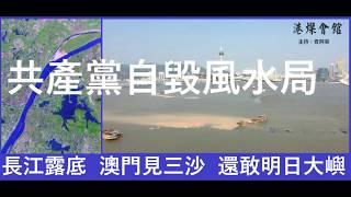 共產黨自毀風水局  長江露底  澳門見三沙  還敢明日大嶼