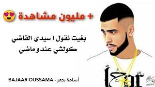 الحر (حس بيا) كلمات - l7or (has biya) lyric video تحميل MP3