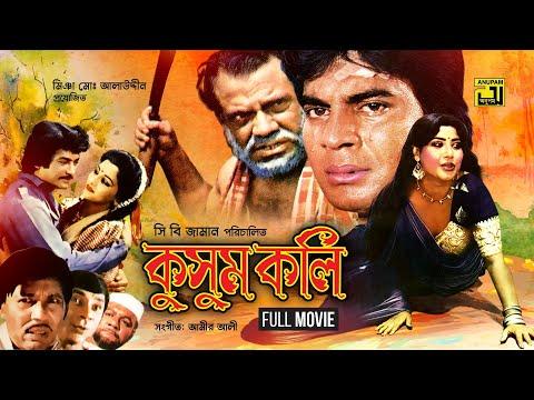 Kusum Koli | কুসুম কলি | Ilias Kanchan & Suchurita | Bangla Full Movie