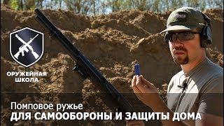 """""""Оружейная Школа"""" #6: Самооборона и помповое ружье, ч.1"""