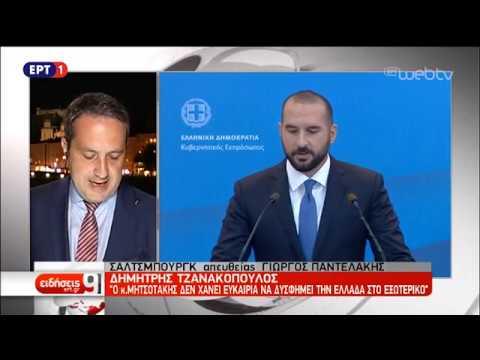 Τζανακόπουλος: Δεν χάνει την ευκαιρία να δυσφημεί την Ελλάδα στο εξωτερικό ο κ. Μητσοτάκης | ΕΡΤ