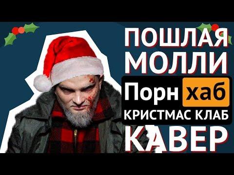 ПОШЛАЯ МОЛЛИ - ПОРНХАБ КРИСТМАС КЛАБ (cover, минус, инструментал)