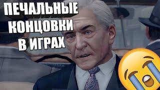 ТОП Игр с Концовкой Которая Доводит До Слёз