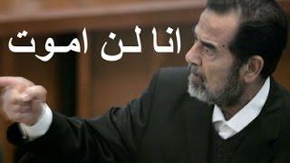 كلام لم تسمعه من الرئيس صدام حسين لحظة اصدار الحكم عليه شاهد _ اسد صدام