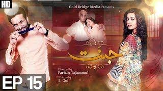 Jannat - Episode 15 | Aplus ᴴᴰ - Best Pakistani Dramas