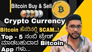 Was bedeutet Bitcoin in Kannada?