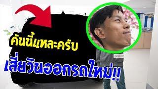 รถที่พี่จองในงาน Motor Expro ออกรถใหม่... #พากย์ไทย