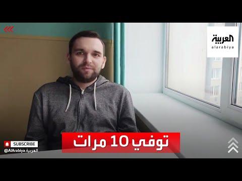 العرب اليوم - شاهد: شاب روسي يُتوفى 10 مرات في ليلة واحدة