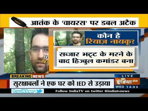 कश्मीर में सुरक्षाबलों को मिली बड़ी कामयाबी, हिजबुल का शीर्ष कमांडर Riyaz Naikoo मुठभेड़ में ढेर