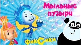 Фиксики мыльные пузыри! Детская мульт -игра про Фиксиков! Нолик лопает пузыри