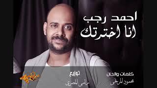 """اغنية انا اخترتك غناء احمد رجب """"لحظة شجن"""""""