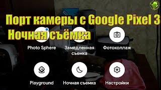 Порт камеры с Google Pixel 3. Ночная съёмка/ Как это работает.