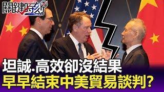 「坦誠、高效、建設性」卻沒結果 早早合照回國去的中美貿易談判!?-【關鍵精華】