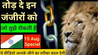Break these Boundaries   Life changing Powerful motivation in hindi by study homer