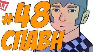 Lp. Шесть Похождений #48 ОБМЕН МОНСТРОВ