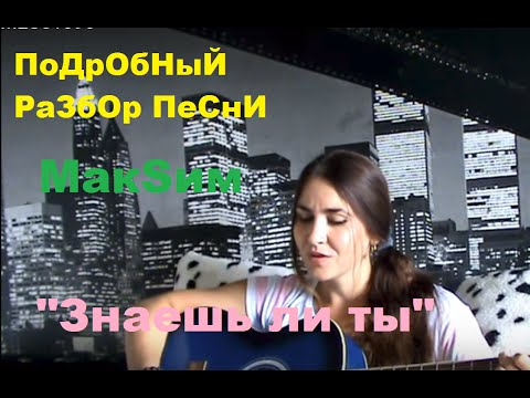 Максим - Знаешь ли ты - РАЗБОР на гитаре