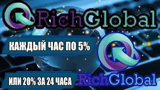 Как заработать 20% за 24 часа в Rich Global