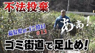 #13「ブンケン歩いてゴミ拾いの旅」浜中会津横断編1