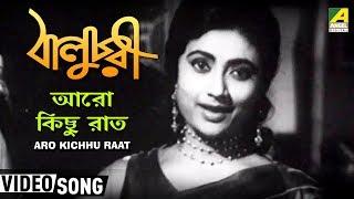 Aro Kichhu Raat | Baluchari | Bengali Movie Song | Sandhya