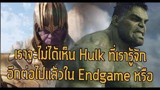 เราจะไม่ได้เห็นHulkที่เราคุ้นเคยในAvengers End Game!!! - Comic World Daily