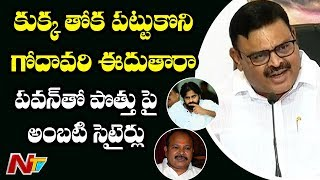 Ambati Satires On BJP Over Alliance With Pawan Kalyan's Janasena